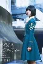 """欅坂46の衣装がナチスそっくりと炎上! ウケ狙いだけで「ファシズム」「軍服」を安易に取り入れる""""秋元康""""的手口"""