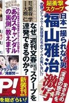 メリー喜多川が「週刊文春」編集部に直接乗り込んできた日! 恐怖の体験を新谷編集長が告白