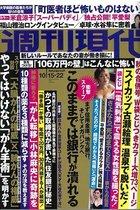 週刊誌から「死ぬまでSEX」が消える?「週刊現代」が自らの人気企画を批判する記事を掲載しSEX決別宣言