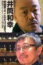 安倍「拍手・起立」を井筒監督と松尾貴史が痛烈批判!「自衛隊員が死ぬたびに拍手送るつもりか」「ユーゲントのよう」