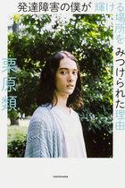 発達障害本を出版、栗原類が語った日本の学校でのいじめ体験…「5年間、僕はずっとサンドバッグだった」