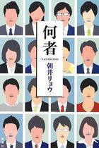 朝井リョウが「兼業作家に戻りたい」発言! 古巣の東宝が絶好調で作家として成功の川村元気が羨ましくなった?