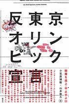 問題はボート会場じゃない、「東京五輪開催」そのものを疑え! メディアにはびこる「どうせやるなら」論の罠