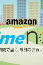 注文後1時間以内に届く「アマゾン新サービス」でさらにブラック化が…アマゾンのせいで悲鳴をあげる運送業界