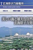 福島沖でまた…この地震大国で原発を次々再稼働する安倍政権と規制委は正気なのか? 玄海原発でも耐震性不足が
