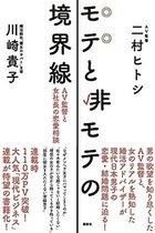 AV男優・監督の二村ヒトシが「婚活相談」で驚きの提案!「アナルを掘られてみては?」「恋愛なんて趣味でやるもの」