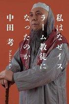 イスラム法学者・中田考氏の家宅捜索は安倍政権=公安による報復不当捜査だ! 公安が官邸の特務機関と化した恐怖