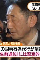 """「天皇はちょっとおかしい」 安倍首相が生前退位ヒアリングにゴリ押しした""""日本会議系学者""""が天皇批判!"""
