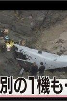 「オスプレイ墜落」報道で在京キー局が沖縄のテレビ局にも「墜落」を「不時着」に言い換えるよう圧力!