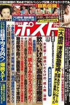 「死ぬまでSEX」特集を「セクハラを生む」と批判した朝日新聞に週刊ポストが反論!「朝日こそセクハラ」