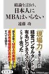 MBAはビジネスの役に立たない! 早稲田元教授が明かす「なんちゃってMBA」教育のおサムい実情
