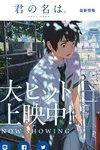 『君の名は。』新海誠が石田衣良の「新海さんは高校時代、楽しい恋愛をしたことがない」の批評にキレた!