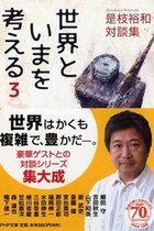 安倍政権の打ち出したプロパガンダ映画計画を是枝裕和監督は危惧していた!「映画が日本に利用されている」