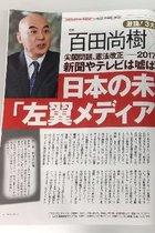 """""""被害妄想""""百田尚樹が今度はテレビ攻撃!「地上波はおぞましいくらい左翼的」「私も憲法改正を言うからお呼びがかからない」"""