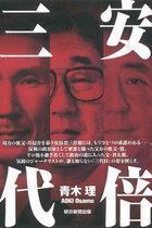 日米首脳会談でも岸信介のモノマネ…じいさんコンプレックスの塊・安倍首相が抹殺した父親ともうひとりの祖父の物語