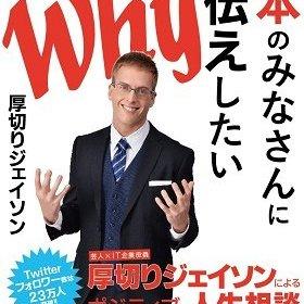 """厚切りジェイソンが""""日本スゴい番組""""の愛国ポルノを批判し炎上! でも「四季があるのは日本だけじゃない」は正論だ"""