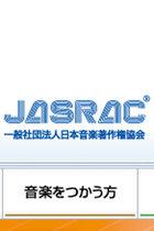 京大の入学式式辞にまで著作権料請求、JASRACの強欲事件簿! 不当訴訟、裏金、天下り、独禁法違反…