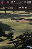 差別体質は五輪会場の霞ヶ関CCだけじゃない! 多くのゴルフ場が「女性」と「在日」を排除していた