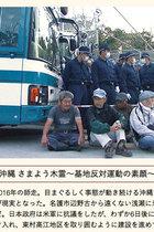 「県外の活動家だらけ」沖縄基地反対運動へのデマを暴く力作ドキュメンタリーが放送! ヘイトデマ発信源にも直撃