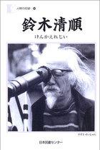 鈴木清順の弟が明かす、清順美学の根底に流れる戦争の影響「兄は戦争から帰ってきて人が変わった」