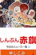 『文豪とアルケミスト』ファンが「赤旗」紹介記事に「小林多喜二を政治利用するな」! 君たち、多喜二のこと知ってる?