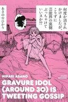 吉田豪とあさの☆ひかりがグラビア&アイドル業界の搾取と枕事情を暴露!「愛人コースどう?」と