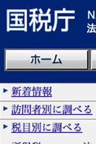 マスコミが財務省・迫田前理財局長を追及しないのは国税庁長官だから! 税務調査を使った報道への圧力