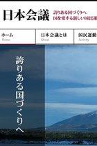 日本会議が籠池夫妻と森友学園を「保守じゃなくネトウヨ」とトカゲの尻尾切り! でも日本会議も園児に教育勅語を