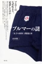 あの恥ずかしいブルマーはなぜ日本中の学校で強制されていたのか? 裏には教育界とメーカーの癒着が
