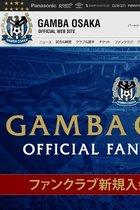 ガンバ大阪「ナチス旗」問題を取材検証! 本質は日本社会の差別への無自覚性、サッカー界は対策プログラムの導入を