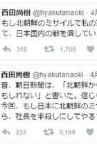 北朝鮮危機で右派錯乱! 百田尚樹は朝日新聞にテロ宣言、小籔千豊は米国に「何を守ってんねん」と逆ギレ