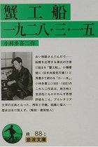 """""""現代の治安維持法""""共謀罪が審議入り! 権力批判しただけで逮捕虐殺された小林多喜二の悲劇が再び現実に!"""