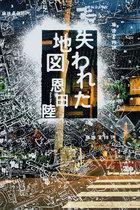 本屋大賞と直木賞をW受賞した恩田陸が新作小説でナショナリズム批判! 「東京オリンピックが決まって、すごく嫌な気持ちに」