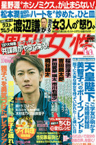 「週刊女性」が「共謀罪」10P大特集!「テロリストには役立たず、戦争反対運動つぶしに役立つ」と徹底批判