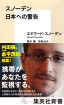 共謀罪で大強化、スノーデンが警鐘を鳴らす日本の監視体制! 政府はすでにネット傍受ツールを利用していた