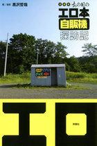 東京五輪を理由にコンビニからエロ本が消える!? ちばてつやも「エロ・グロの規制は言論統制の始まり」と警鐘