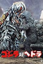 『ゴジラ対ヘドラ』坂野義光監督の死を悼む…貫いた原発と戦争への怒り、「ゴジラ映画でも自衛隊のドンパチは描かない」