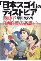 神社本庁「日本人でよかった」ポスターはウソだった! 極右と安倍政権が煽る「日本スゴイ」ブームの危険を再検証
