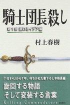 村上春樹『騎士団長殺し』は歴史修正主義と対決する小説だった! 百田尚樹も気づいてない南京虐殺の生々しい描写