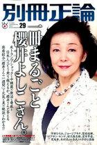"""""""極右の女神""""櫻井よしこは「神社」に住んでいた! 神社本庁と改憲運動の一方、神社の所有地に520㎡の豪邸"""