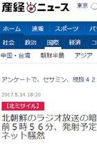 フェイクニュース・産経が2ちゃんねるに乗って「北朝鮮の暗号解読、15日もミサイル発射」とデマ拡散