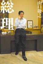 山口敬之氏が助成金詐欺のペジー社・齊藤社長とAI財団設立も…所在地には山口氏の母親が住んでいた