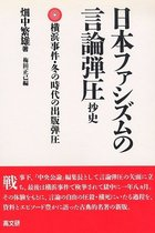 共謀罪成立でこんな言論弾圧が…一枚の集合写真で出版関係者や研究者ら60人が検挙された横浜事件の恐怖
