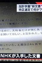 NHK『クロ現』が加計問題で総理圧力の決定的証拠を報道! 萩生田副長官が「総理は30年4月開学とおしりを切っている」