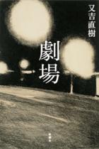 又吉直樹が「自分の小説の批評」について不満を吐露…メディアは「又吉タブー」に負けず『劇場』を批評できるのか?