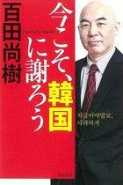 百田尚樹が外国特派員協会で会見、「ヘイトスピーチや差別扇動は一度もしたことがない」と大嘘!