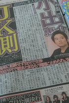 小出恵介の淫行相手への「ハニートラップ」「美人局」報道は所属事務所アミューズのリーク、印象操作だった!