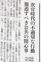 """読売が""""前川出会い系通い""""記事を「公人だから報道は当然」と失笑言い訳! だったら高木大臣のパンツ泥棒をなぜ報道しなかった?"""