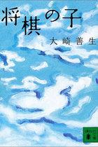藤井聡太四段の影で…プロ棋士めざす子どもたちが直面する壮絶な現実! 挫折して精神を病む者、新興宗教に走る者も