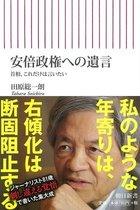 田原総一朗が安倍首相に提案した「政治生命を賭けた冒険」は北朝鮮訪問、金正恩との首脳会談か?